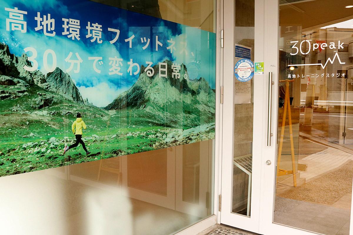 30peak帝塚山