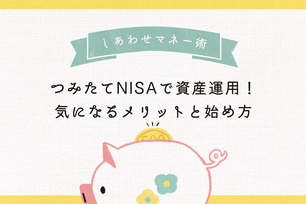 つみたてNISA(積立NISA)で資産運用!気になるメリットと始め方