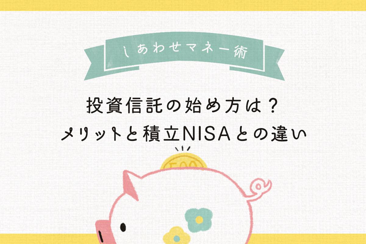 投資信託の始め方は?まず知っておきたいメリットとつみたてNISAとの違い