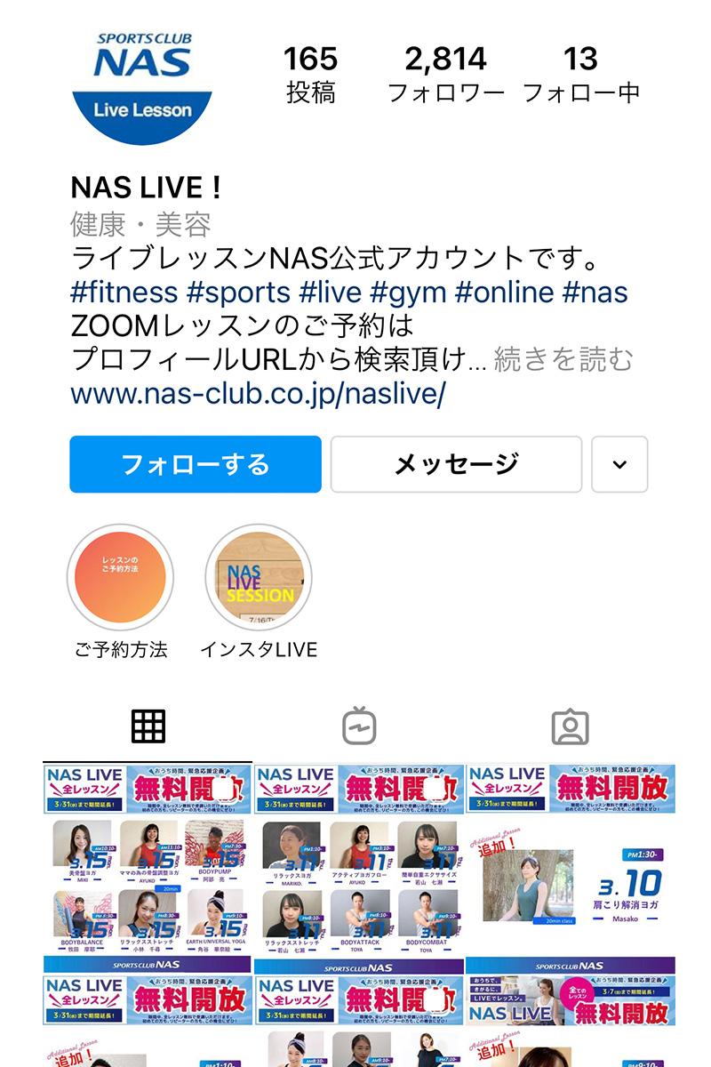 NASLIVEのインスタグラム画面