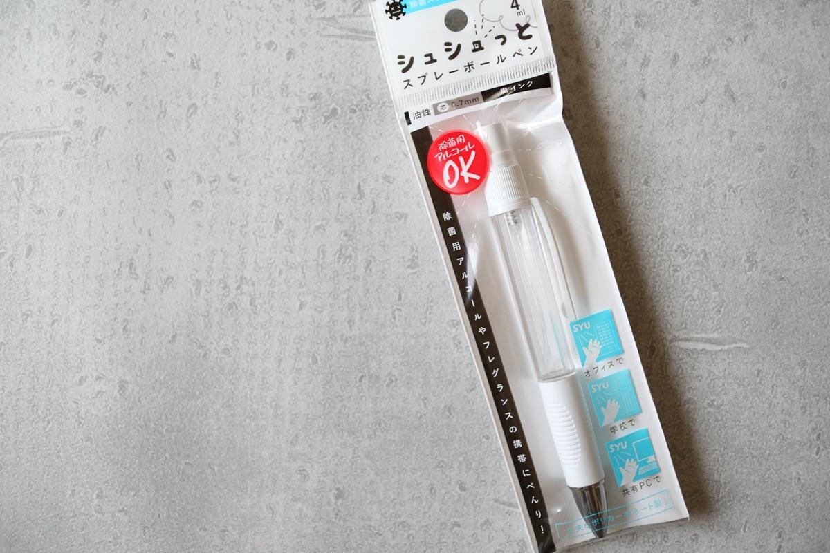 「セリア」「スプレーボールペン」110円