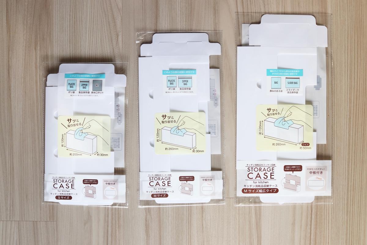 セリアのキッチン消耗品収納ケース各サイズ