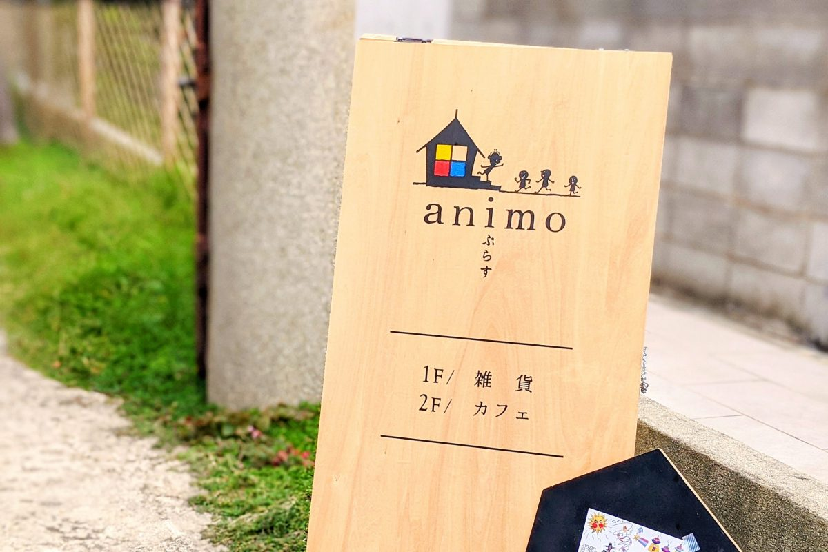 animoぷらすの看板