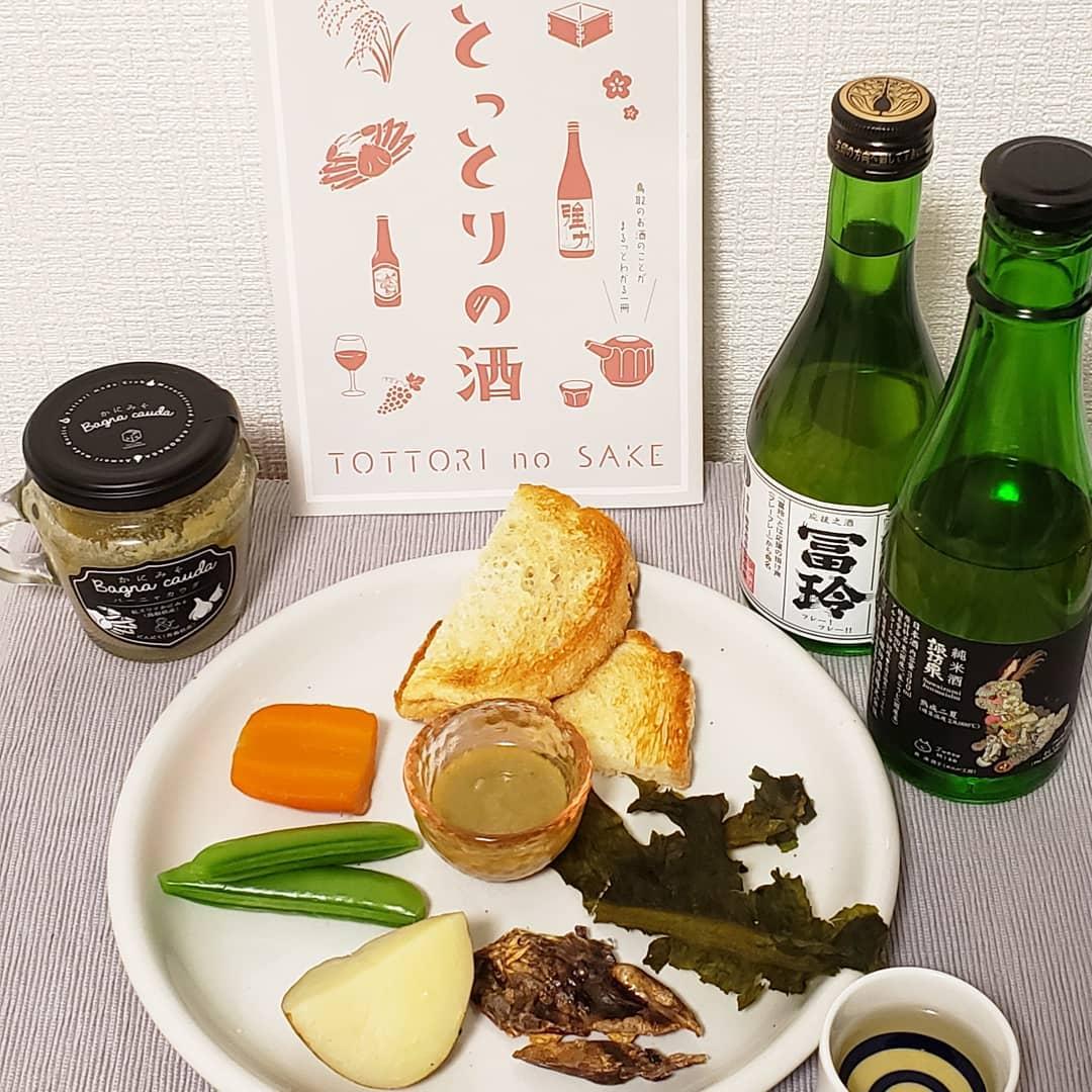 鳥取県のお酒とおつまみのインスタグラム写真