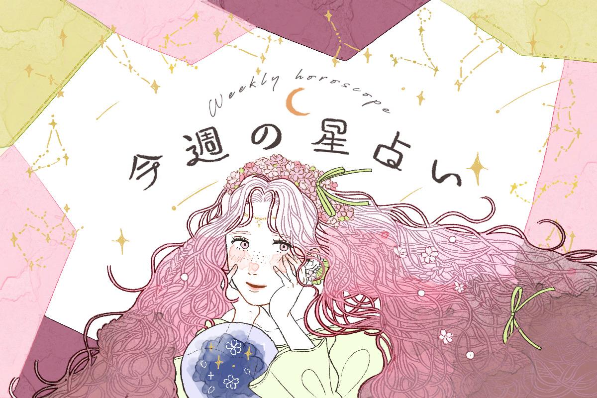 【今週の運勢】4/11~4/17の星座占いで運勢と恋愛を知ってハッピーな1週間を♪