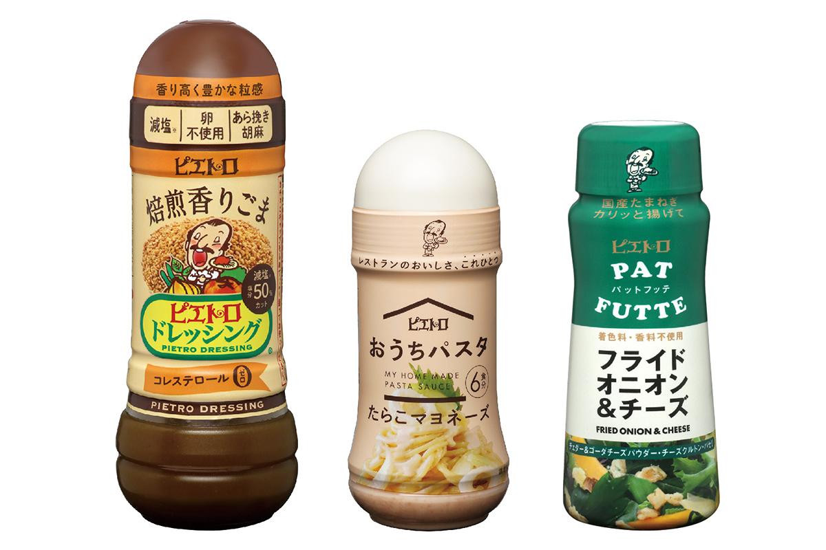 ピエトロ春の新商品でいつもの料理がワンランクUP!【5名様にプレゼント】