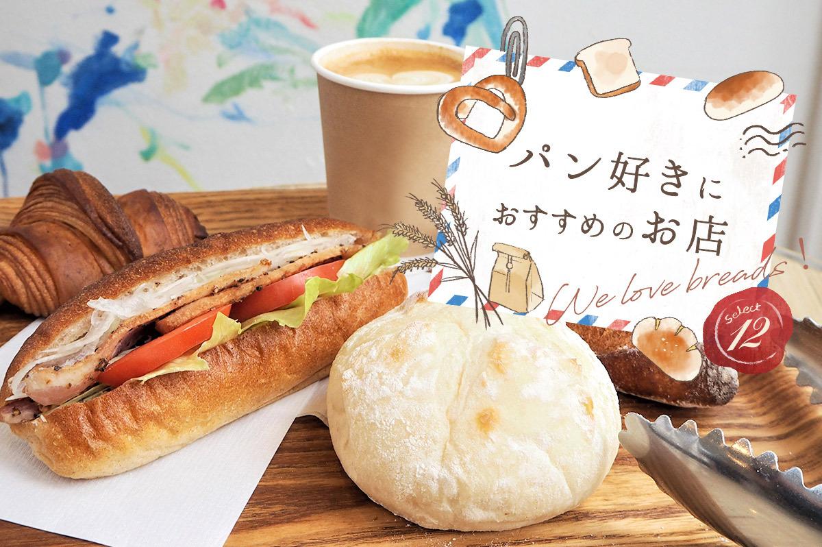 【大阪】4月12日はパン記念日!パン好きにオススメのお店12選