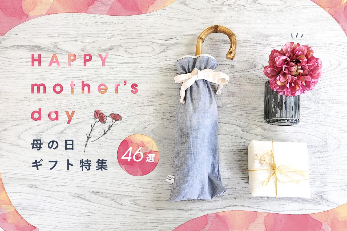 【母の日ギフト46選】喜ばれる人気プレゼントを《タイプ別》に紹介