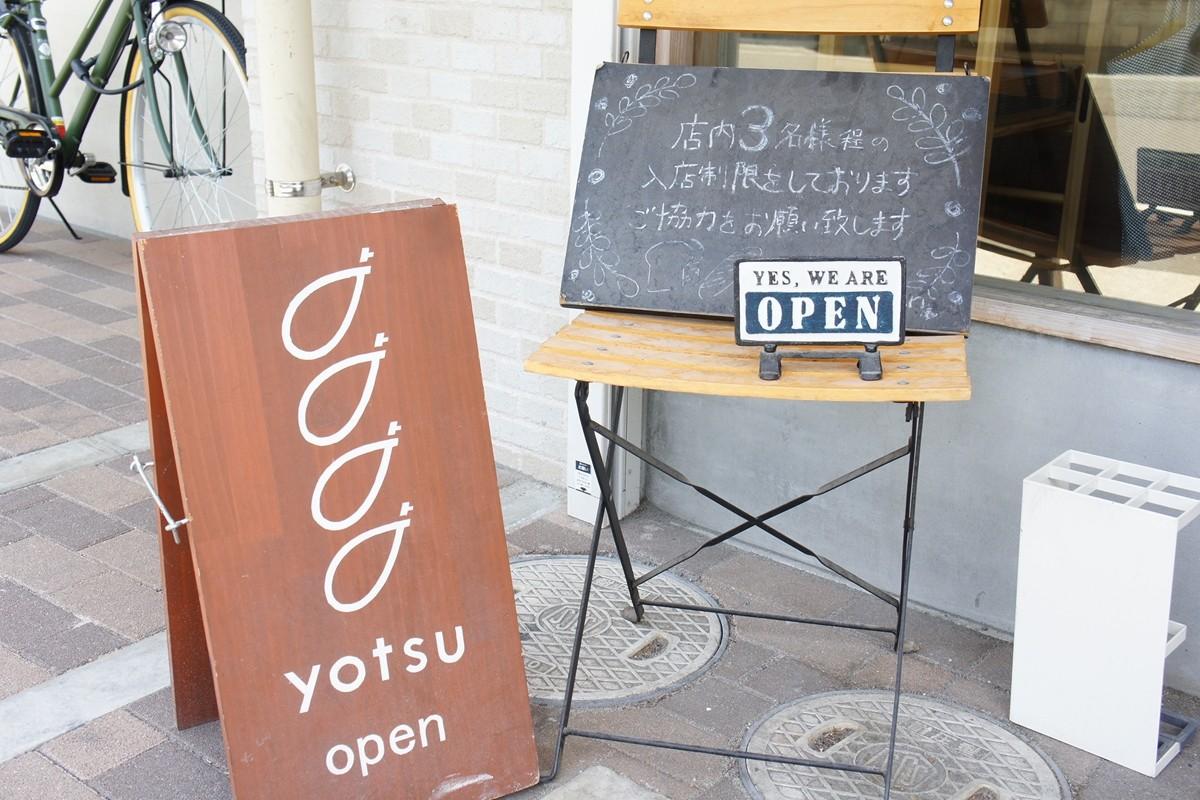 yotsuパン製作所の看板と黒板