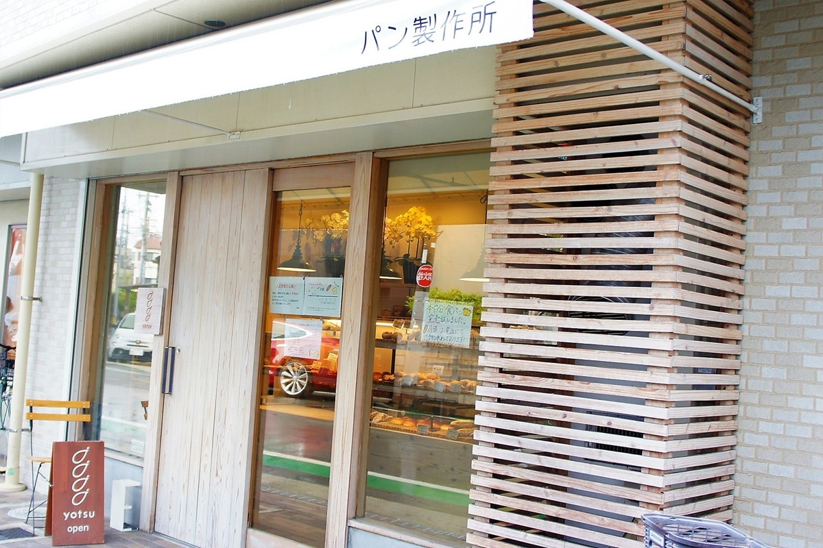 yotsuパン製作所の外観写真
