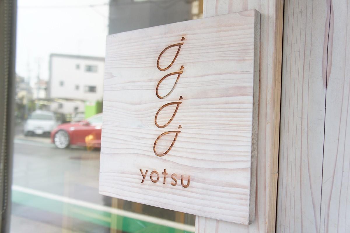 yotsuパン製作所の看板