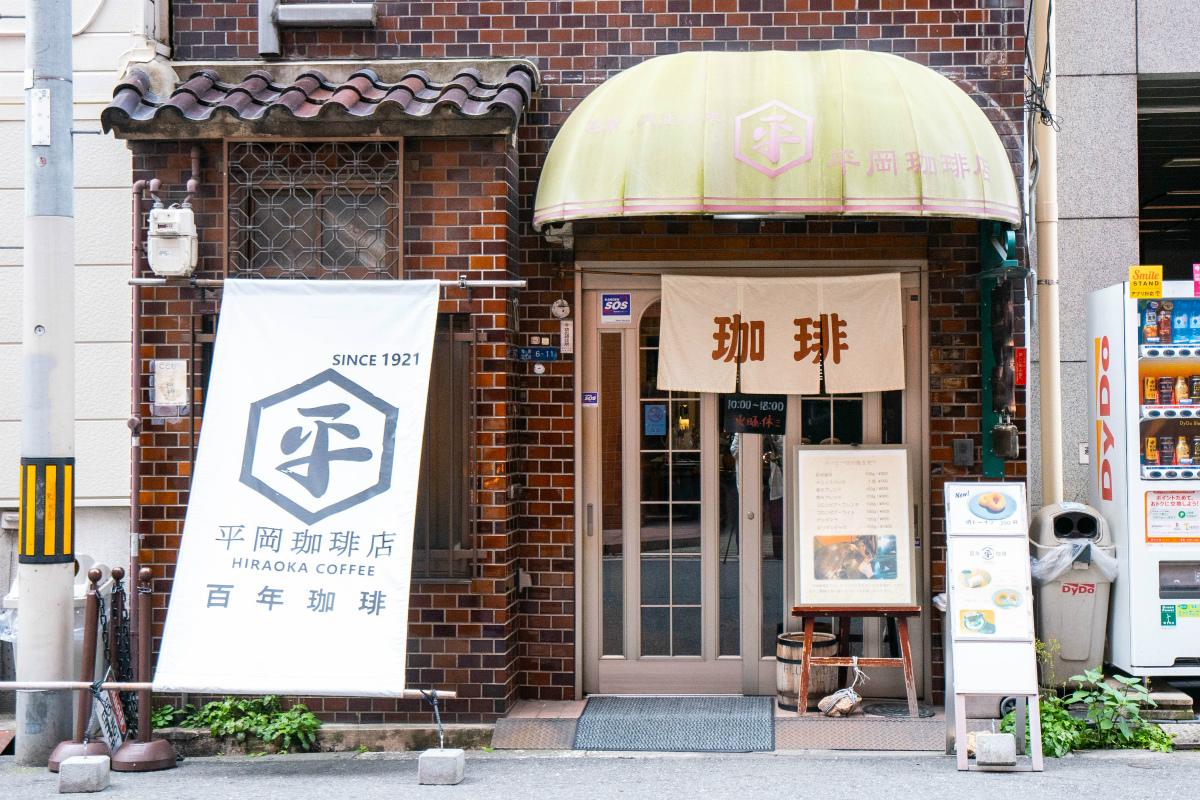 平岡珈琲店外観