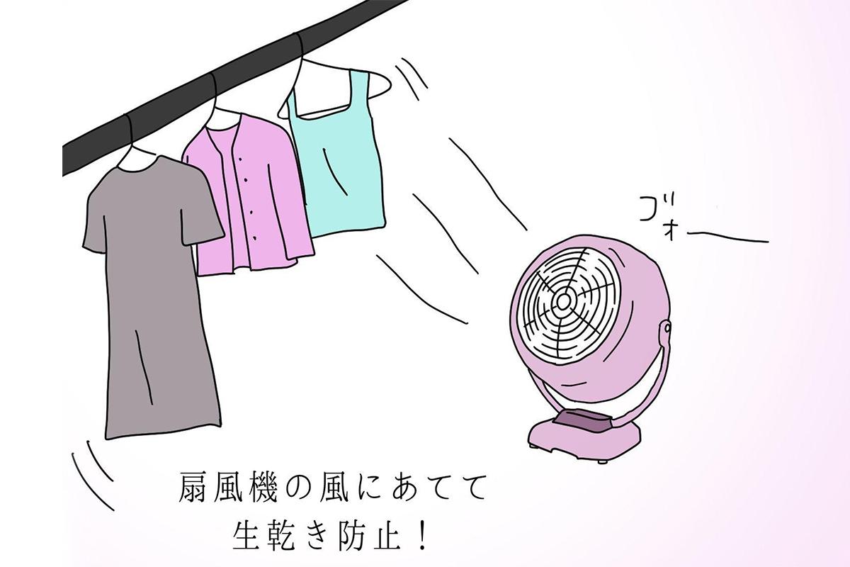 洗濯物に扇風機で風を当てる