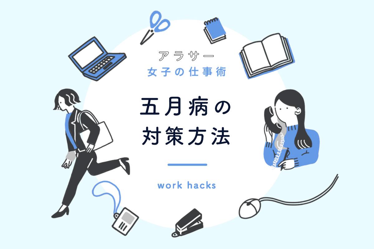【五月病対策】お仕事女子なら知っておきたいスマートな対策方法