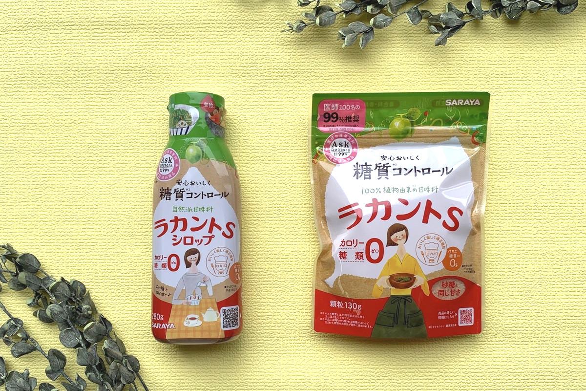 ラカントSスーパーマーケット砂糖・調味料売場用パッケージ