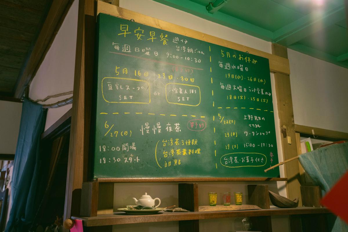時光舎の黒板