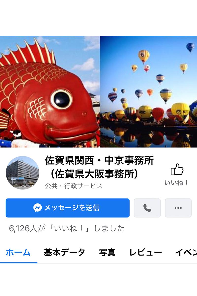 佐賀県関西中京事務所のフェイスブック