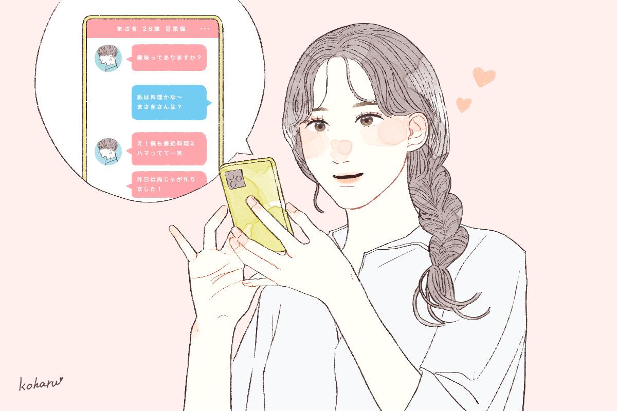 【女性必見!】マッチングアプリで気になる男性とメッセージを続けるコツ