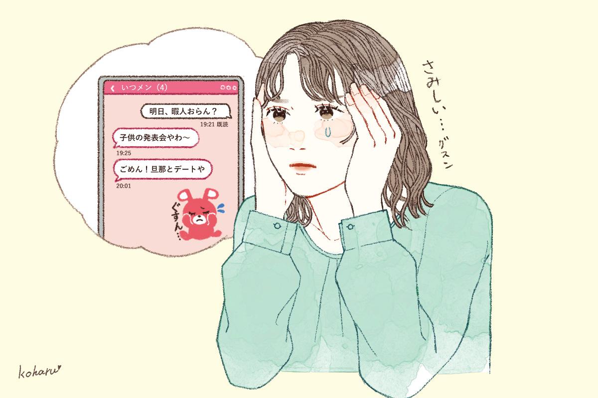 「独身で寂しい」と感じる女性に!前向きになれる考え方と行動6つ