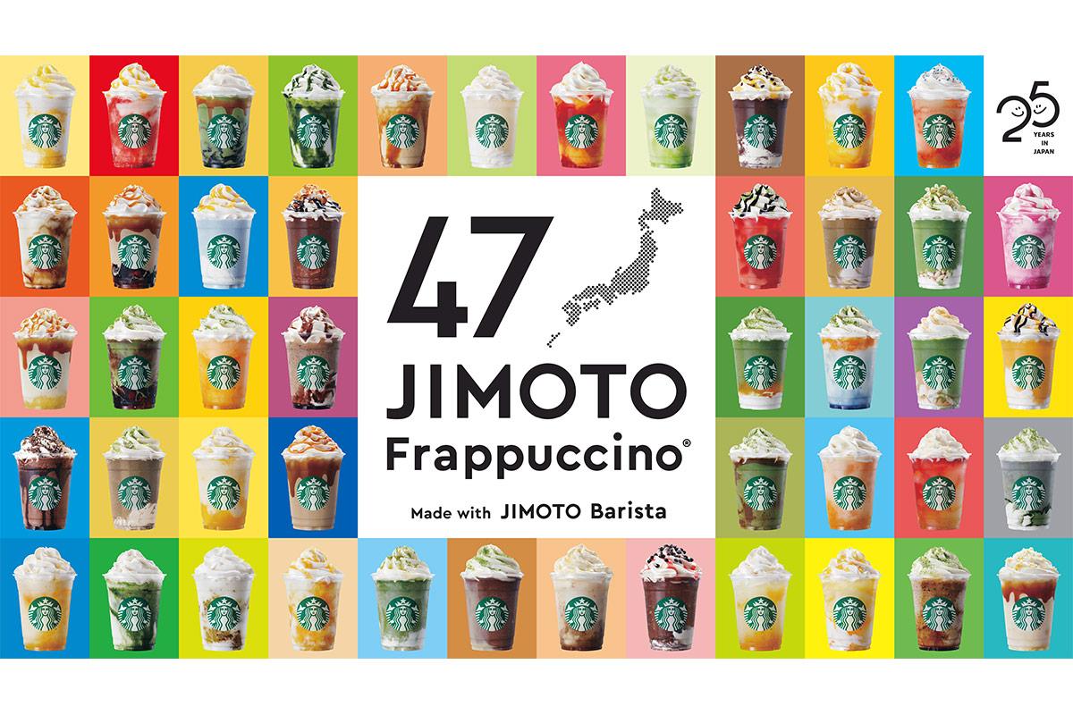 スターバックス日本上陸25周年!47通りのフラペチーノ(R)が新発売