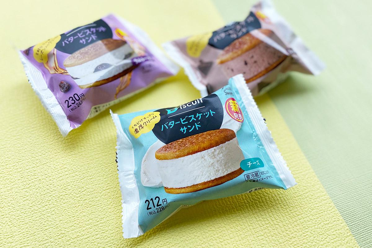 ファミマの新作スイーツ「バタービスケットサンド」を食べてみた!【編集部レポ】