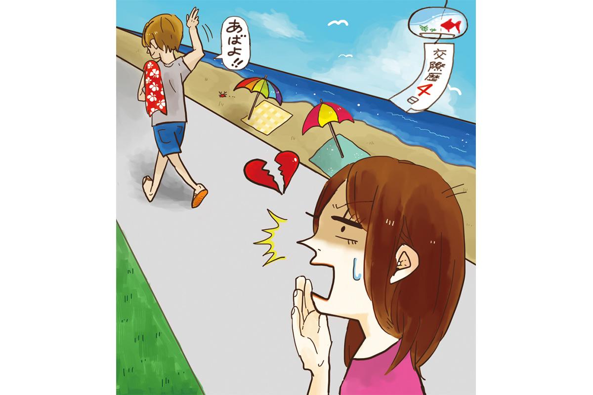 読者投稿「夏の恋愛事情」エピソード12選【Reader's Voice vol.66】