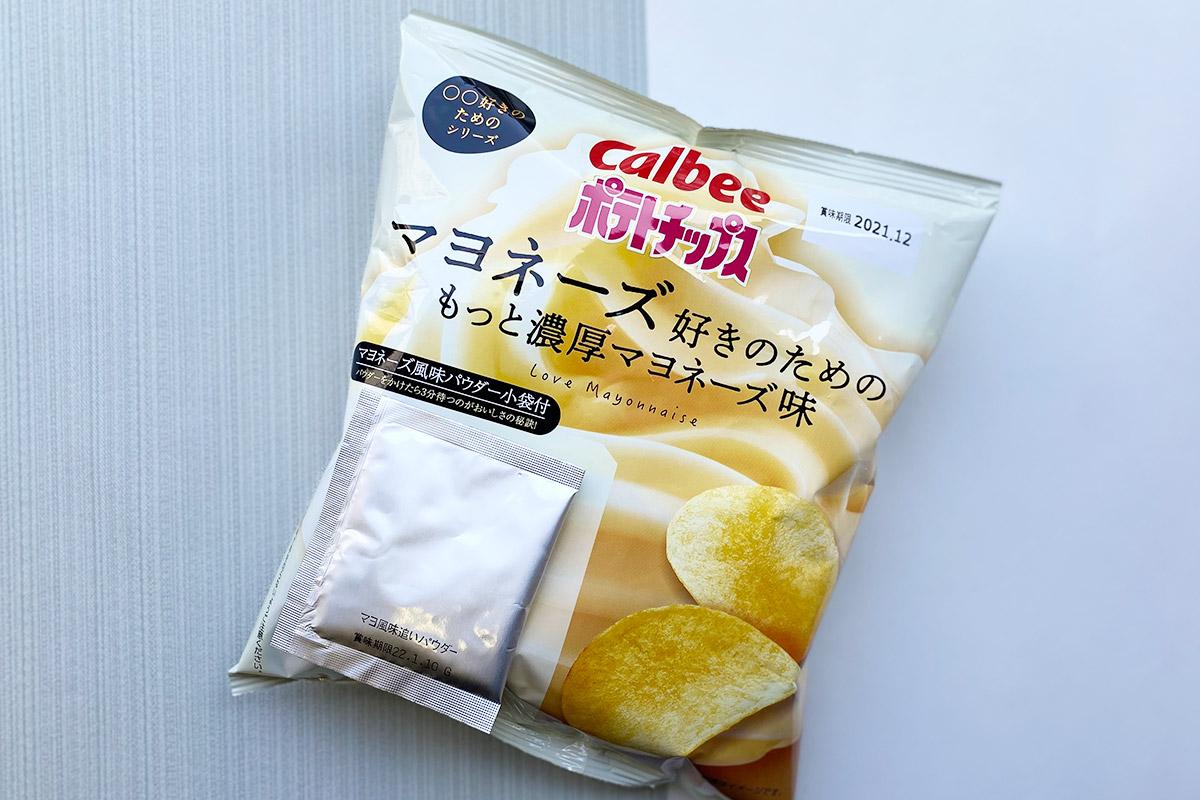 マヨラー興奮!「ポテトチップスもっと濃厚マヨネーズ味」を食べてみた【編集部レポ】