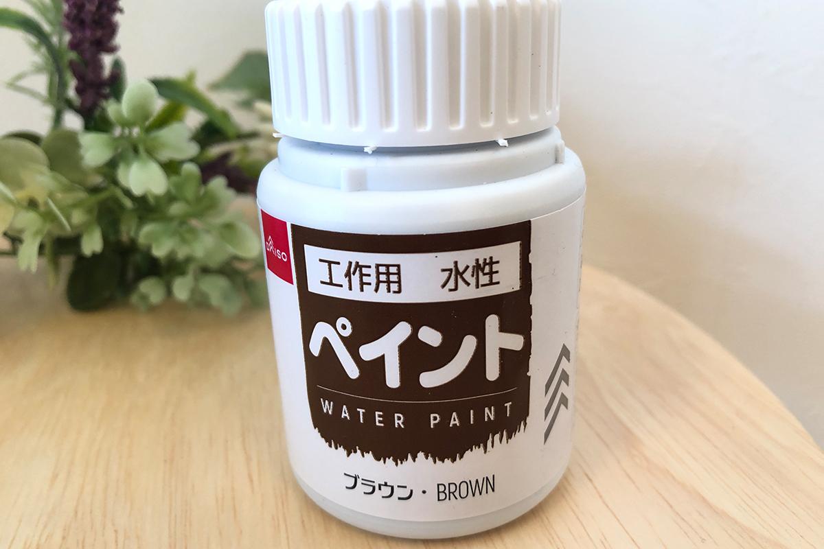 ダイソーの水性ペイント
