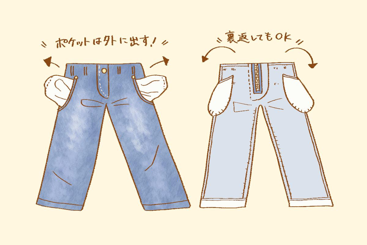 ズボンの干し方のイラスト