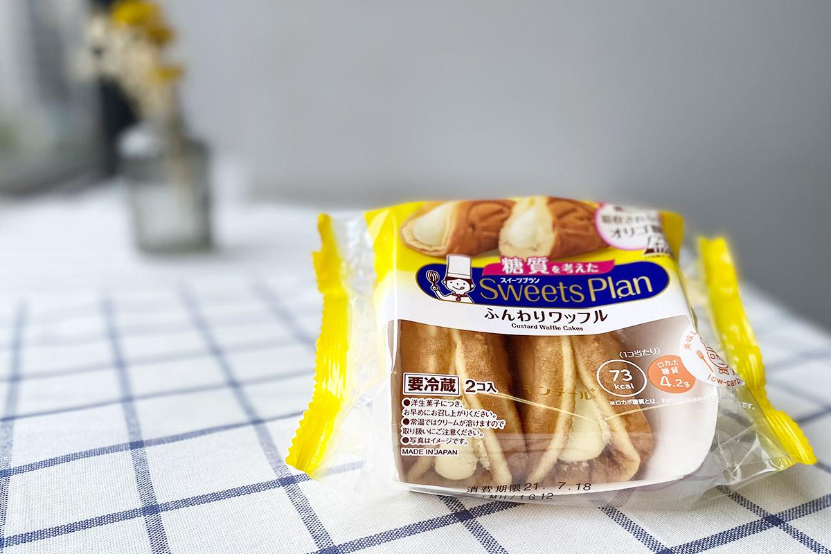 糖質を考えたふんわりワッフルパッケージ