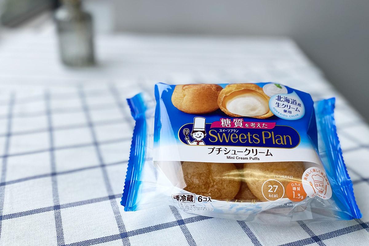 糖質を考えたプチシュークリームパッケージ