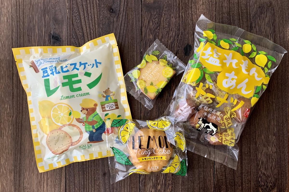 カルディマニア実食!カルディのレモンスイーツおすすめ4選【編集部レポ】