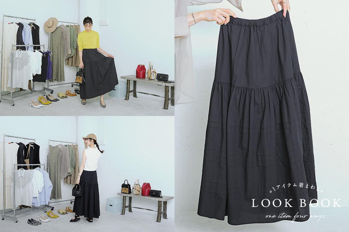 【LOOK BOOK】黒のロングスカートを大人っぽく着回す(前編)