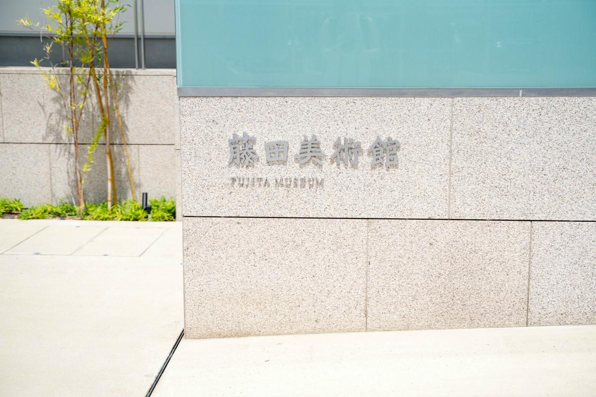 藤田美術館の入り口