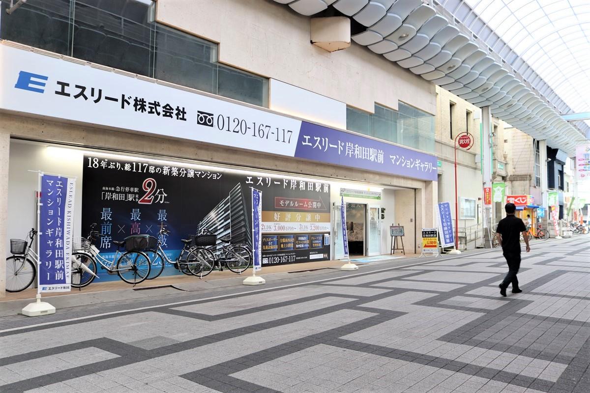 エスリード岸和田駅前のマンションギャラリー外観