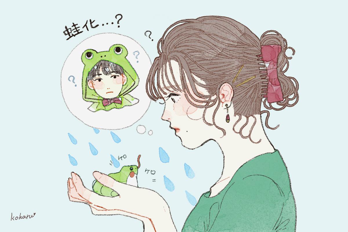 蛙化現象とは?好きだったのに急に気持ち悪くなる原因と克服方法