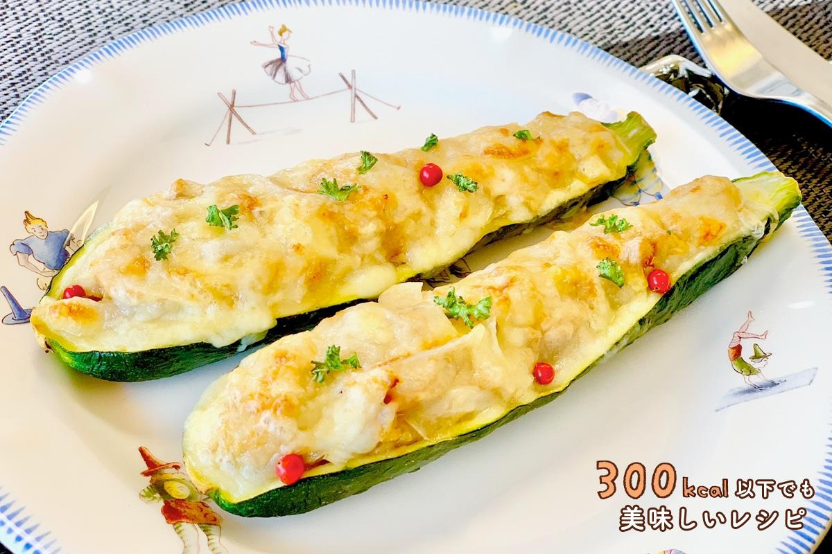 低カロリー野菜「ズッキーニ」の簡単レシピ♪300kcal以下で美肌効果も