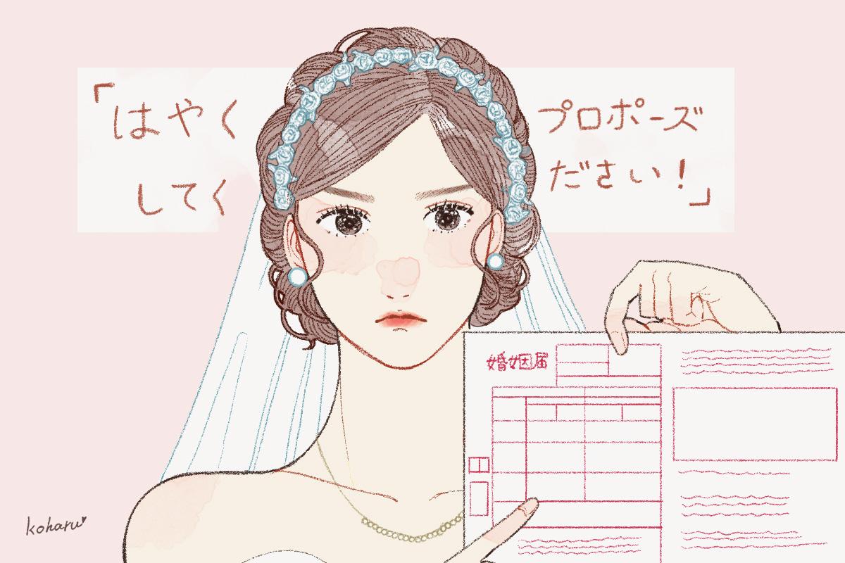 彼氏と結婚したい!「プロポーズしてくれない男性心理」と意識させる3ステップ