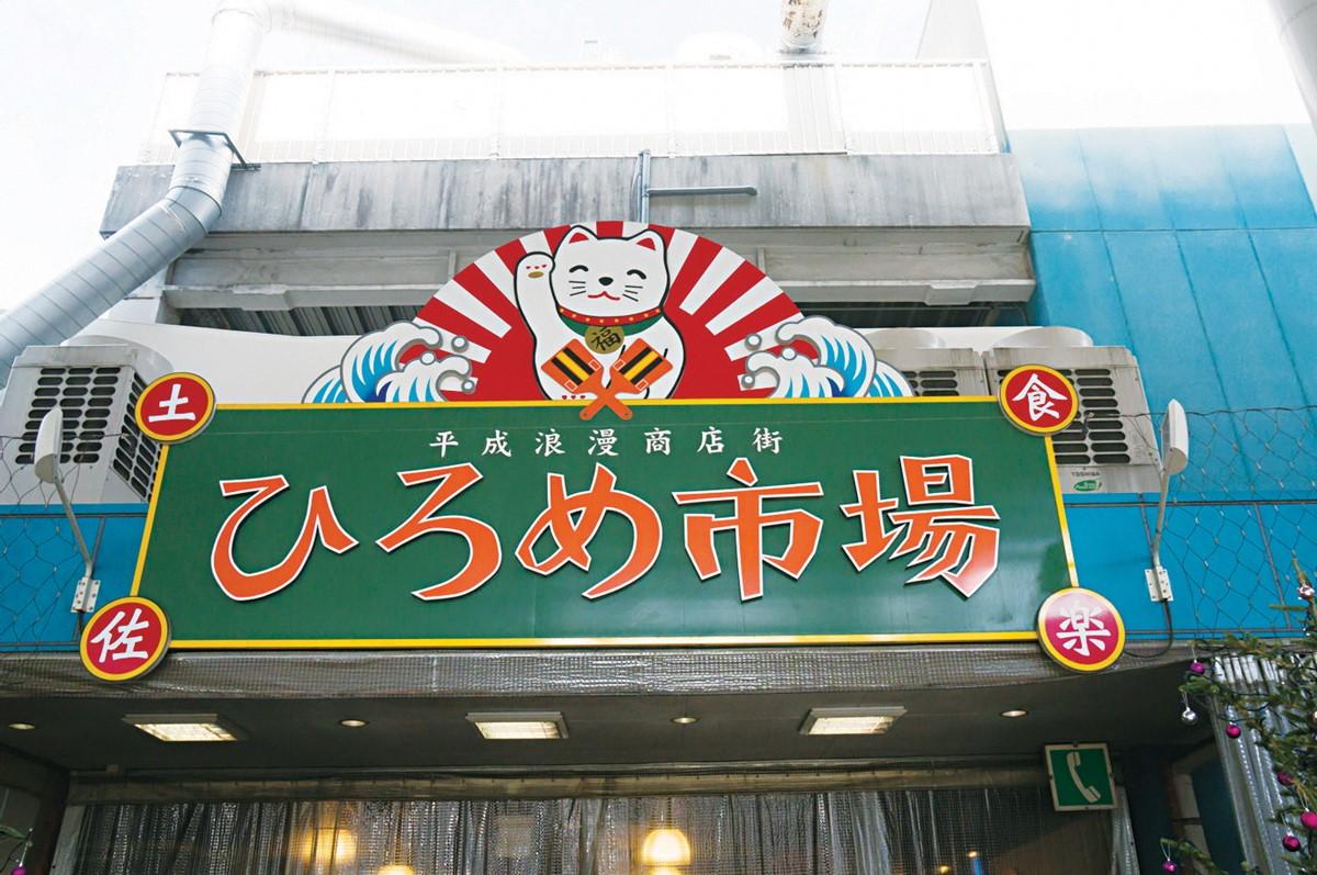 高知市のひろめ市場