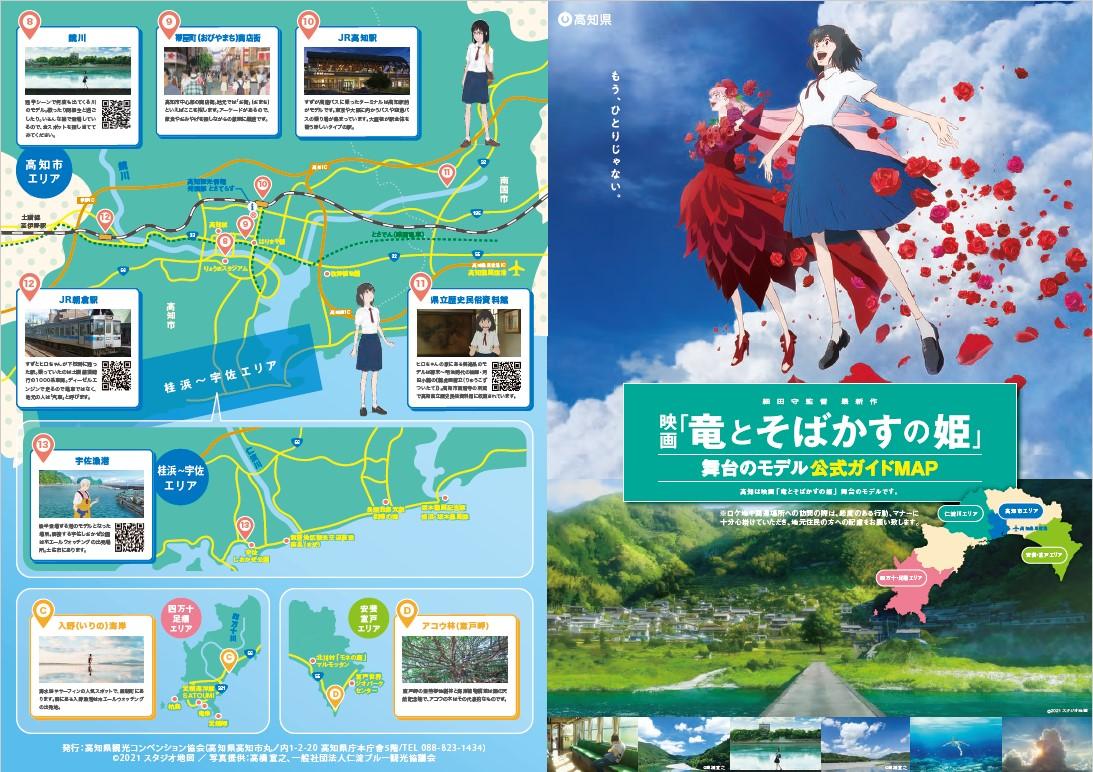 竜とそばかすの姫高知県公式ガイドマップ