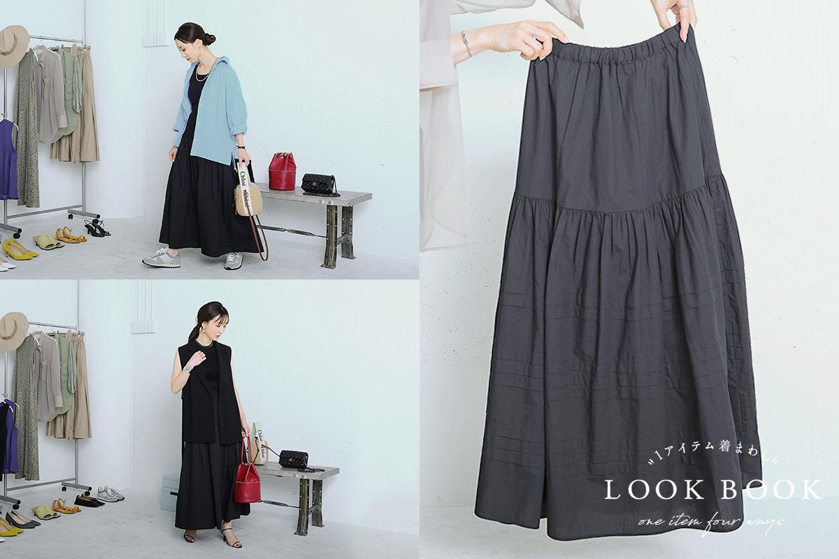 【LOOK BOOK】黒のロングスカートを大人っぽく着回す(後編)
