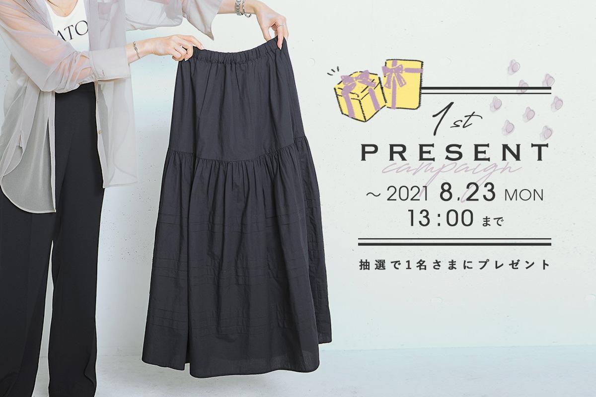 【第1弾】着まわし連載で紹介した「黒のロングスカート」を1名様にプレゼント!