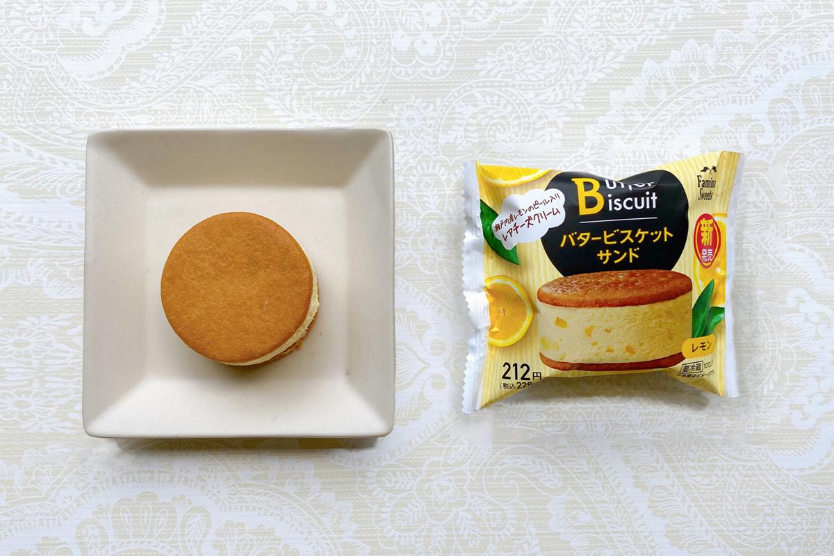 バタービスケットサンドレモン