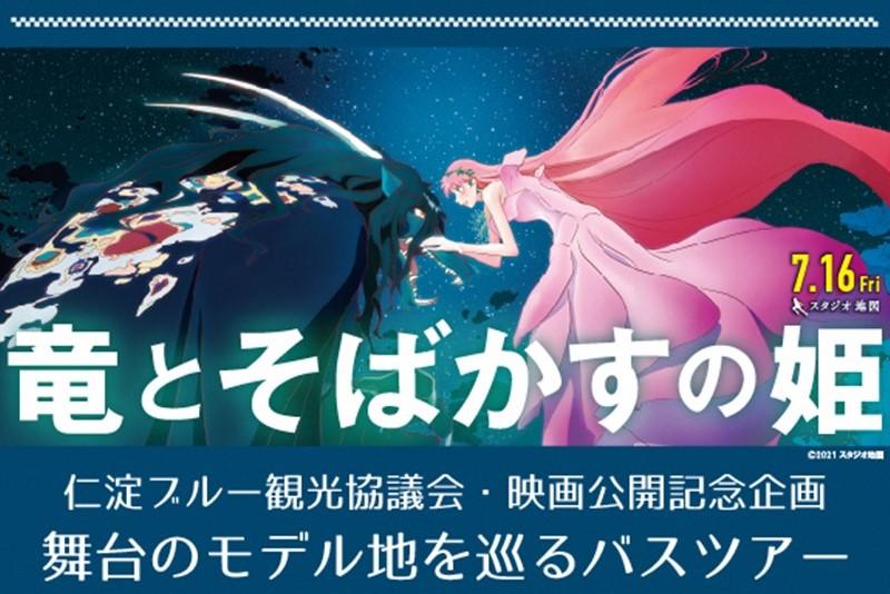 竜とそばかすの姫の舞台のモデルとなった高知県のバスツアー