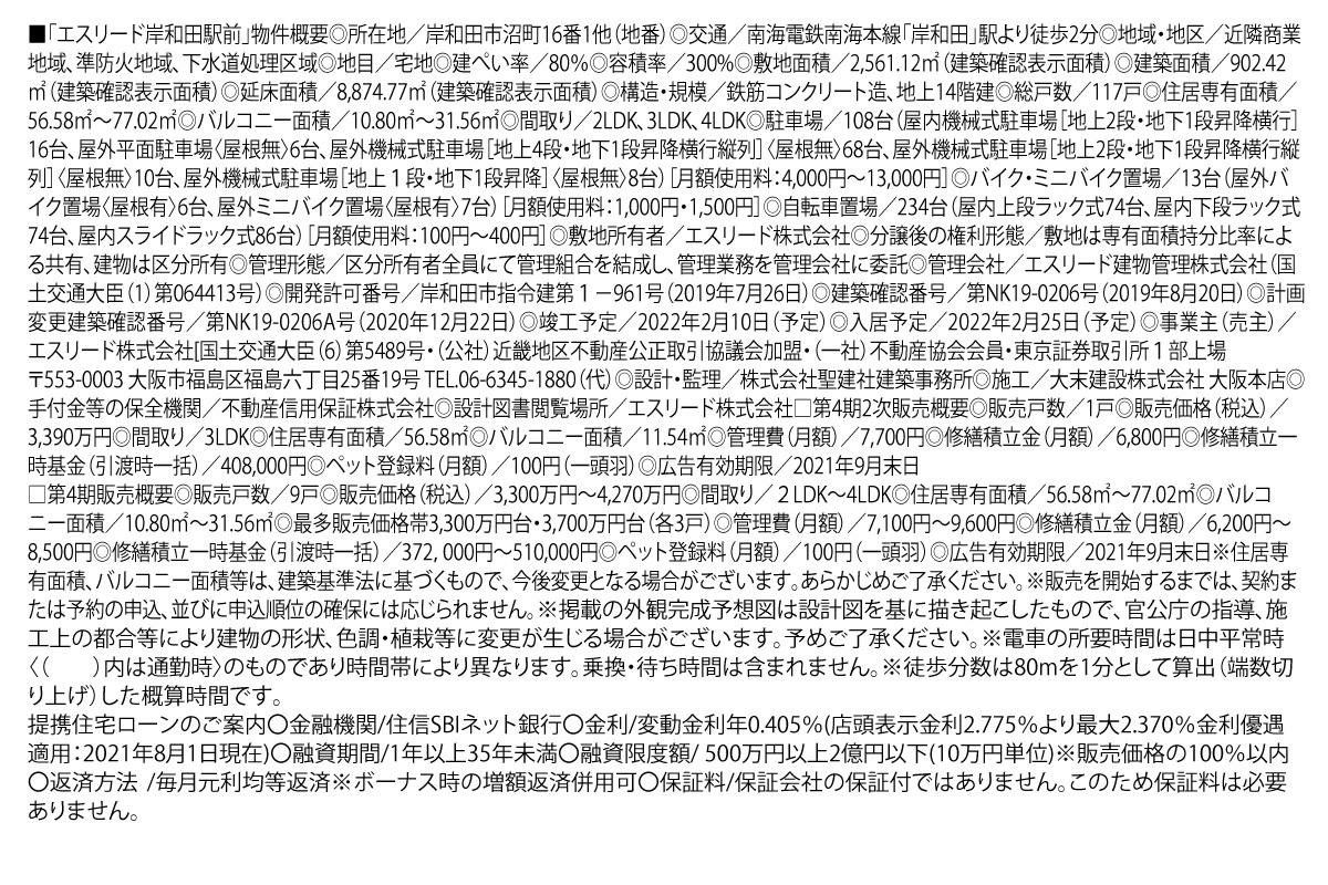 エスリード岸和田駅前物件概要