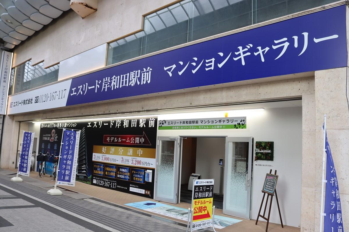 エスリード岸和田駅前マンションギャラリー外観