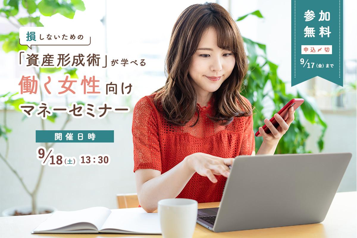 【9/18(土)大阪】損しないための資産形成術が学べる!働く女性向け無料マネーセミナー