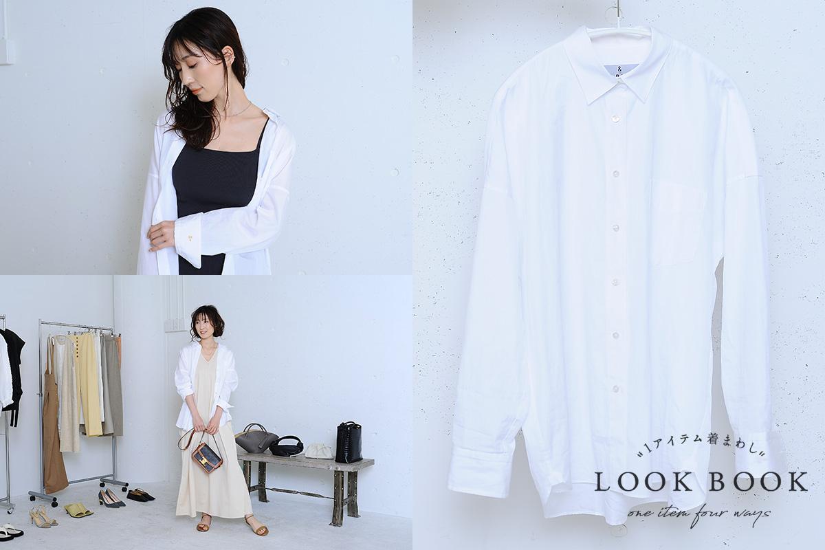 【LOOK BOOK】白シャツをボトム別におしゃれに着回す(前編)