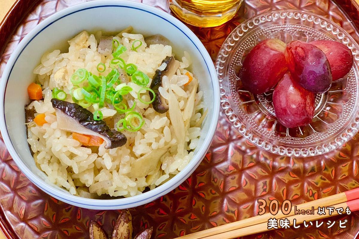 驚くべき「椎茸」のダイエット効果を解説!簡単レシピも紹介