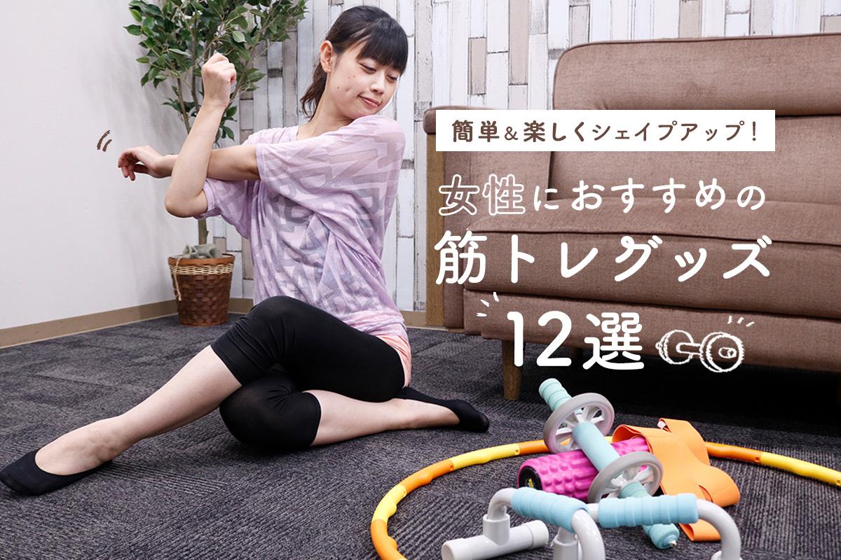 女性向け筋トレグッズで簡単「ながら運動」!腹筋や下半身におすすめの器具12選